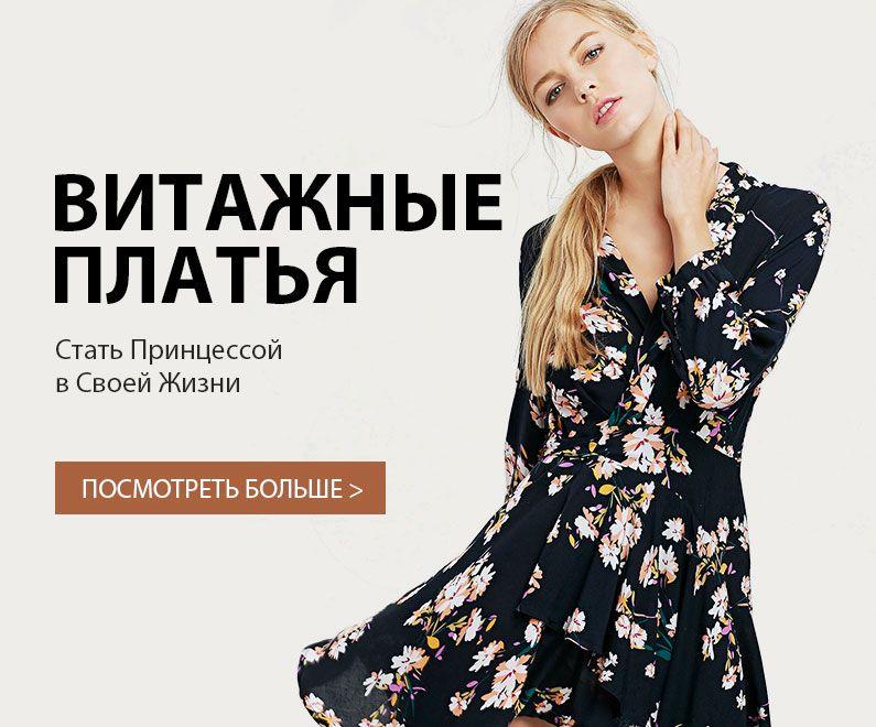 rosegal-Винтажные платья